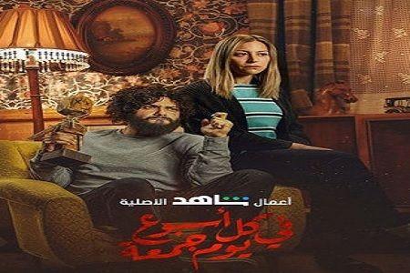 مسلسل في كل اسبوع يوم جمعة الحلقة 8 الثامنة Egyptian Movies Video Trailer Showtime