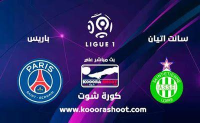بث مباشر مباراة باريس سان جيرمان ضد سانت إيتيان في الدوري الفرنسي Paris Saint Paris Paris Saint Germain