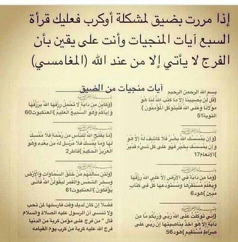 Pin By Emad Almassalkhi On A أصدق ما قيل ما تم التراجع عنه Islam Facts Islamic Phrases Islam Beliefs