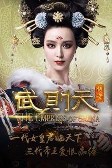 ซีรีย์จีน บูเช็คเทียน นางพญาบัลลังก์ทอง (The Empress of China) 2015