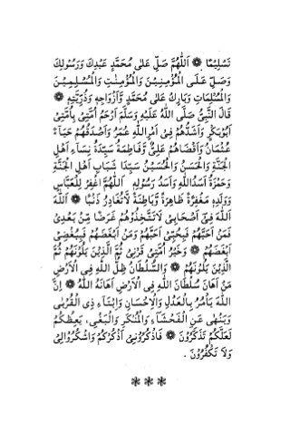 Pdf Khutbah Al Jumuah خطبة الجمعة عربية Friday Sermon Arabic Sermon Islamic Quotes Quotes