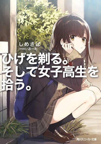 Hige wo Soru. Soshite Joshikosei wo Hirou. (Light Novel) Manga |  Anime-Planet | Gambar anime, Animasi, Gambar