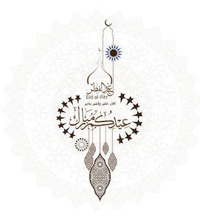 صور عيد الفطر 2020 اجمل صور تهنئة لعيد الفطر المبارك Eid Greetings Holiday Parties Holiday