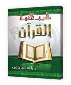 تحميل كتاب كيف تحفظ القرآن الكريم Pdf راغب السرجانى Blog Convenience Store Products Blog Posts