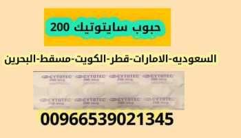 طريقه أجهاض الحمل في جدة للتواصل علي وتساب 00966539021345