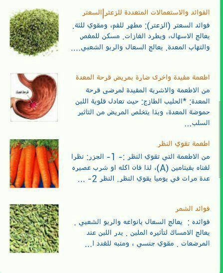 Pin By Nor Elhoda On نصائح منزليه Food Vegetables Carrots