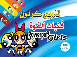 Pin By قصة لطفلك On Education Frosted Flakes Cereal Box Frosted Flakes Powerpuff