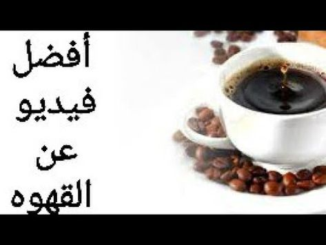 فوائد القهوة فوائد واضرار القهوه كل اللى عايز تعرفه عن القهوه فوائد القهوة ومضارها Tableware Glassware Mugs
