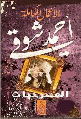 الأعمال الكاملة المسرحيات لأحمد شوقى تحقيق سعد درويش Pdf Art