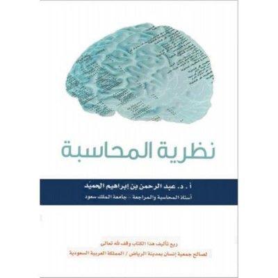 Pin By Razan On Wishlist Arabic Books Books