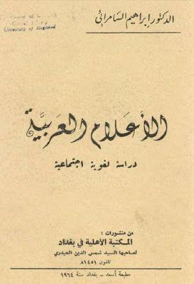الأعلام العربية دراسة لغوية إجتماعية إبراهيم السامرائي ط أسعد Pdf Arabic Books Books Arabic Calligraphy