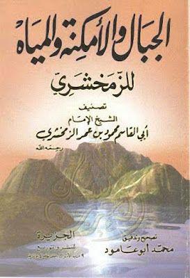 الجبال والأمكنة والمياه للزمخشري تحقيق محمد ابو عامود Pdf I Love Books Home Decor Decals Love Book