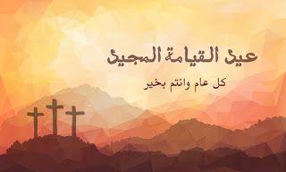 صور عيد القيامة 2021 بطاقات تهنئة لعيد القيامة المجيد Image Jesus Art