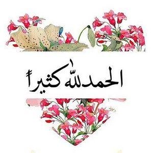 صور الحمدلله رمزيات و خلفيات مكتوب عليها الحمدلله ميكساتك Islamic Love Quotes Best Islamic Images Islamic Images