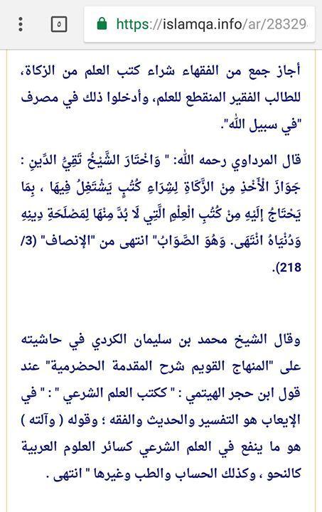 شراء الزي المدرسي والكتب الدراسية وبناء الفصول من الزكاة Islamqa Info Http Ift Tt 2bw99r3 الإسلام سؤال وجواب Math Math Equations