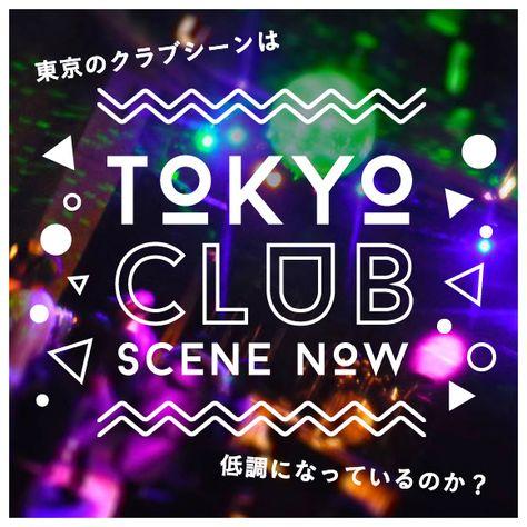 東京のクラブシーンは低調になっているのか?  TOKYO CLUB SCENE NOW  - Vol.9 TOKYO NUDE