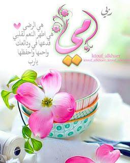 صور عيد الام 2021 اجمل صور تهنئة لعيد الأم Love Wallpaper Backgrounds Islamic Gifts Islamic Quotes Wallpaper