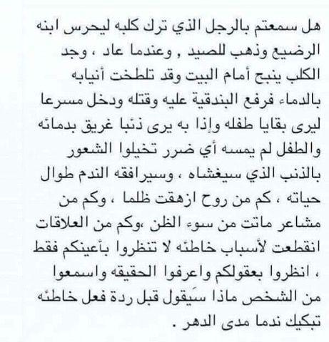 بلاها العجلة والظلم افهمو بالاول و ارحمونا من الظنون قصة حزينة جد Arabic Words Words Math