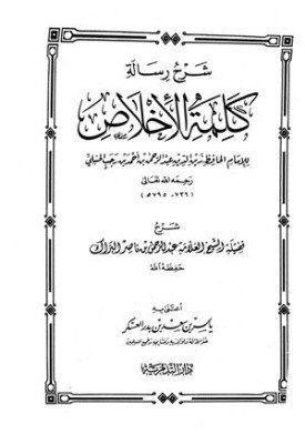 تحميل وقراءة كتب عقيدة وتوحيد Pdf مجانا كتب Pdf صفحة 1 Islamic Calligraphy Calligraphy Islam