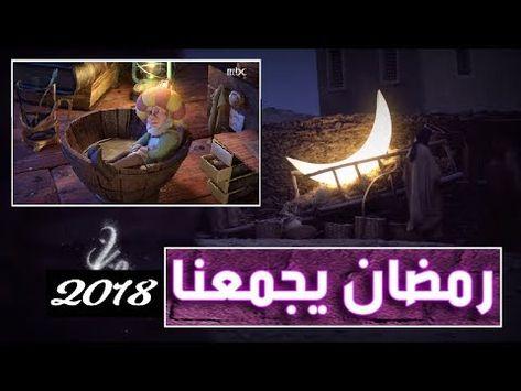 أهلا رمضان رمضان يجمعنا Youtube