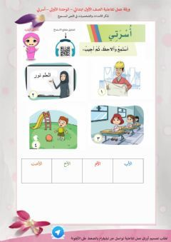 Pin On لغتي