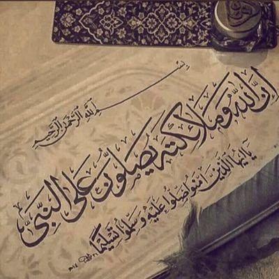 اللهم صل وسلم وبارك على محمد وعلى اله وعلى اصحابه اجمعين Islam Arabic Calligraphy