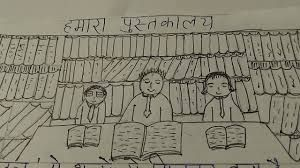 Essay On Library In Hindi For Clas Language My Favourite Book 2