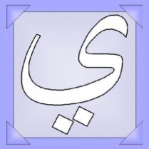 ي حرف الياء حروف اللغة العربية Arabic Alphabet Alphabet Letters