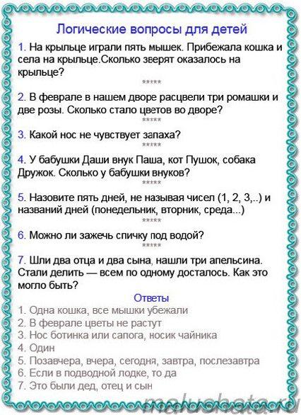 Logicheskie Voprosy Dlya Detej Malyshata Uroki Pisma Rebusy Golovolomki Igry I Drugie Zanyatiya Dlya Detej