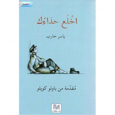 اخلع حذاءك Books Arabic Books Books To Read