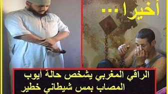 58 نعرض عليكم صور لجني حقيقي لأول مرة الصور مخيفة جدا الراقي المغربي نعيم ربيع Youtube Movie Posters Youtube Movies