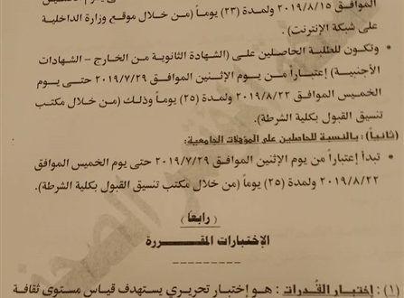 استعلم نتائج البكالوريا الجزائر 2019 من موقع وزارة التربية الوطنية Bac Onec Dz نتيجة باك Sheet Music Liles Music