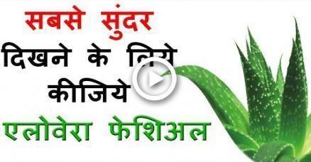 Face Clean Up Beauty Tips In Hindi Aloe Vera Facial Skincare Indi In 2020 Beauty Tips In Hindi Aloe Vera Facial Beauty Hacks