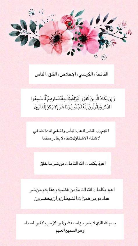 اذكار Beautiful Islamic Quotes Islamic Wallpaper Islamic Quotes Quran