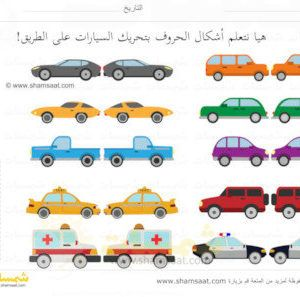 Pin Von Faiza Ghorbel Auf تتبع شكل الحرف على الطريق Trace Arabic Letter On The Roads Arabisch Lernen Lernen Arabisch