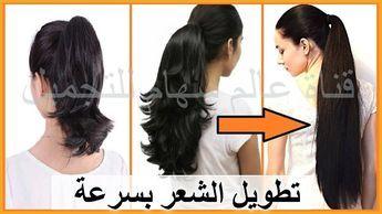 تطويل الشعر بسرعة مهما كان شعرك قصير سيطول شعرك بشكل جنوني وبدون توقف Coiffure Maquillage Coiffure Beaute
