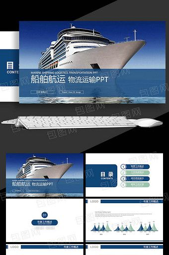 Ship Shipping Logistics And Transport International Import And