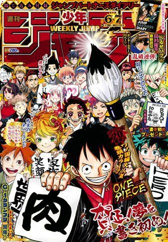 少年ジャンプ編集部 On Manga Covers Anime Graphic Novel Art