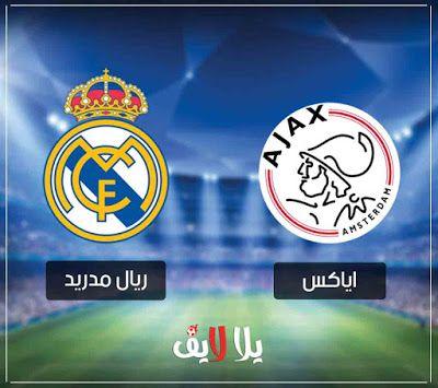 رابط مشاهدة مباراة ريال مدريد واياكس اليوم لايف بث مباشر في دوري ابطال اوروبا Real Madrid Madrid Real