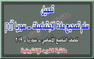 سلم تصحيح مادة الاجتماعيات للصف التاسع 2019 سوريا Social Studies Books Incoming Call Screenshot