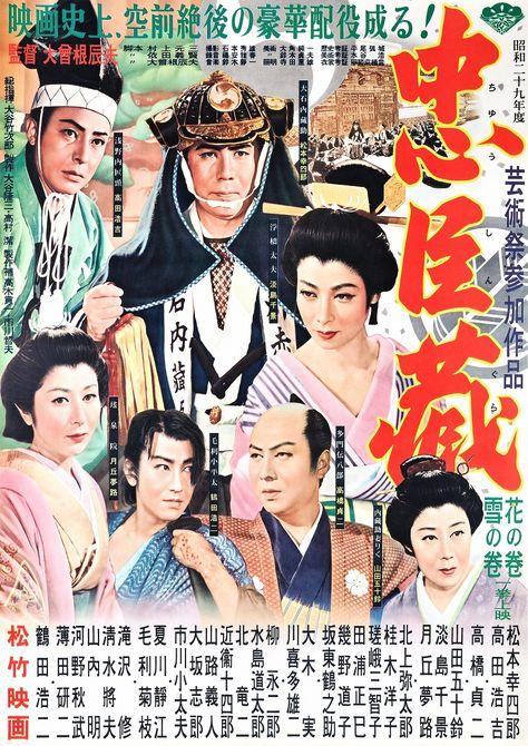 460 Poster - Japan - Movie-Ideen | japanischer film