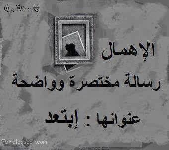الإهمال عندما تصف به شخص ما أو حتى أنفسنا يعني أننا مقصرين جدا فهو أمر سيء للغاية أن نتصف بالإهمال Love Quotes Wallpaper Arabic Quotes Wallpaper Quotes