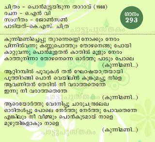 Malayalam Music Quotes