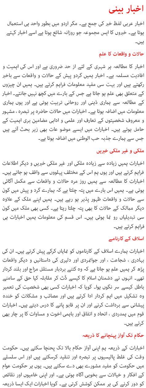essay on akhbar bini