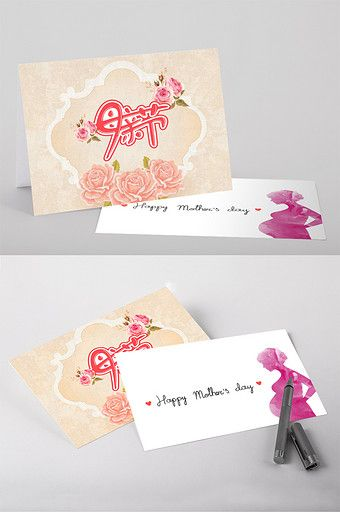 Antique Mother S Day Greeting Card Word Template Pikbest Word Mother S Day Greeting Cards Happy Birthday Greeting Card Greeting Card Template