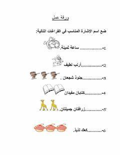 ورقة عمل Language Arabic Grade Level الصف الرابع School Subject اللغة العربية Main Content أسماء الإشارة Other Contents أ Worksheets Teach Arabic Workbook