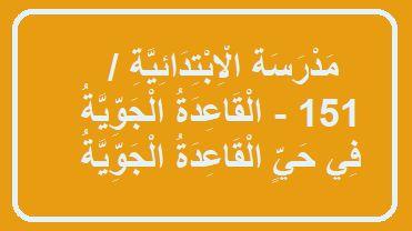 مدرسة سهيل بن عمرو الابتدائية في حي الأمير فواز الشمالى Arabic Calligraphy