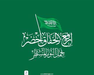 صور تهنئة اليوم الوطني 89 اعمال بالصور عن اليوم الوطني السعودي S Love Images Love Images Image