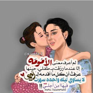 صور عيد الام 2021 اجمل صور تهنئة لعيد الأم Love U Mom Baby Quotes Happy Mothers Day