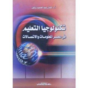 كتاب في تكنولوجيا التعليم تأليف د كمال زيتون Edutech Communication Education